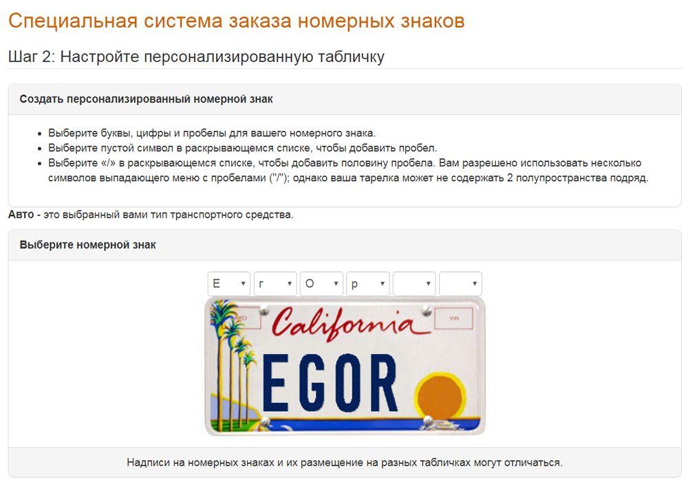 Создание номерного знака Калифорнии онлайн
