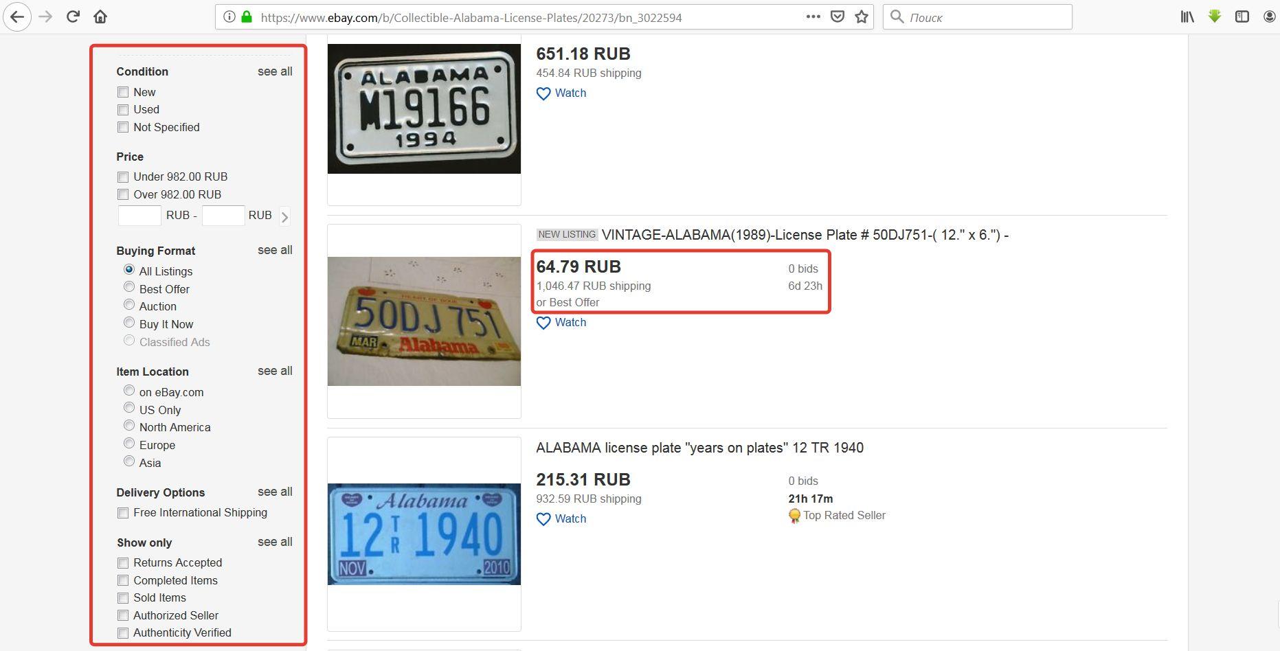Фильтр товаров eBay