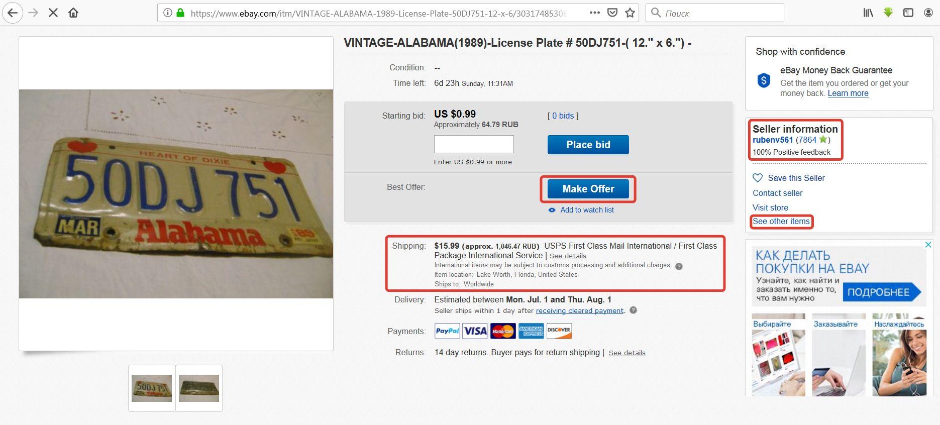Интерфейс карточки товара eBay