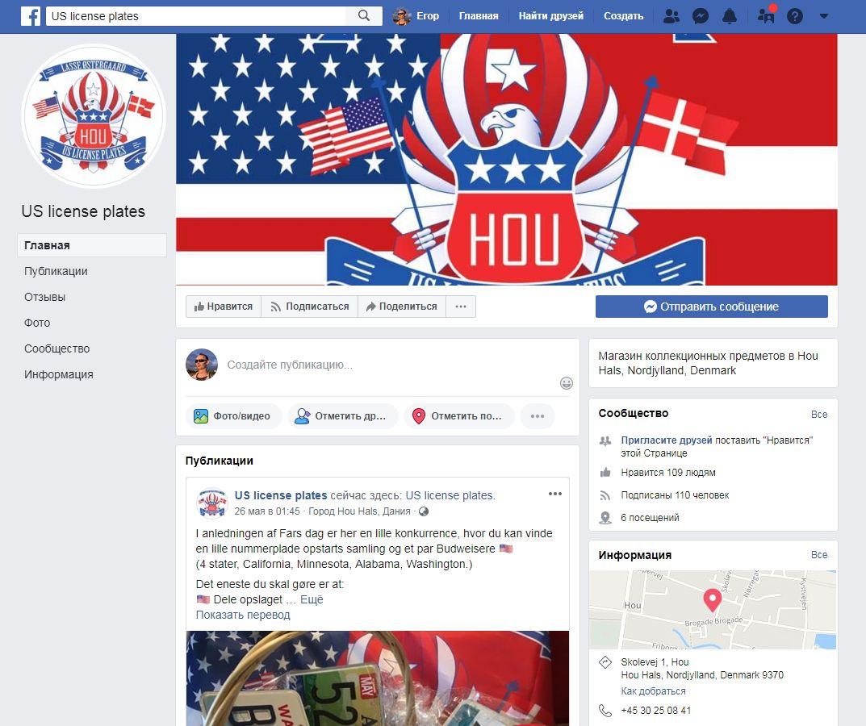 Продавец из Дании в Фейсбуке