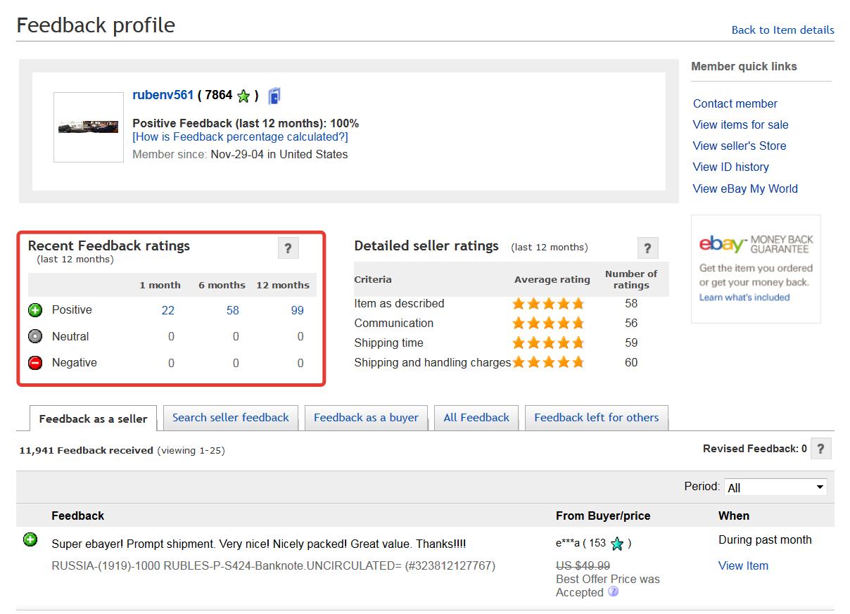 Рейтинг продавца eBay