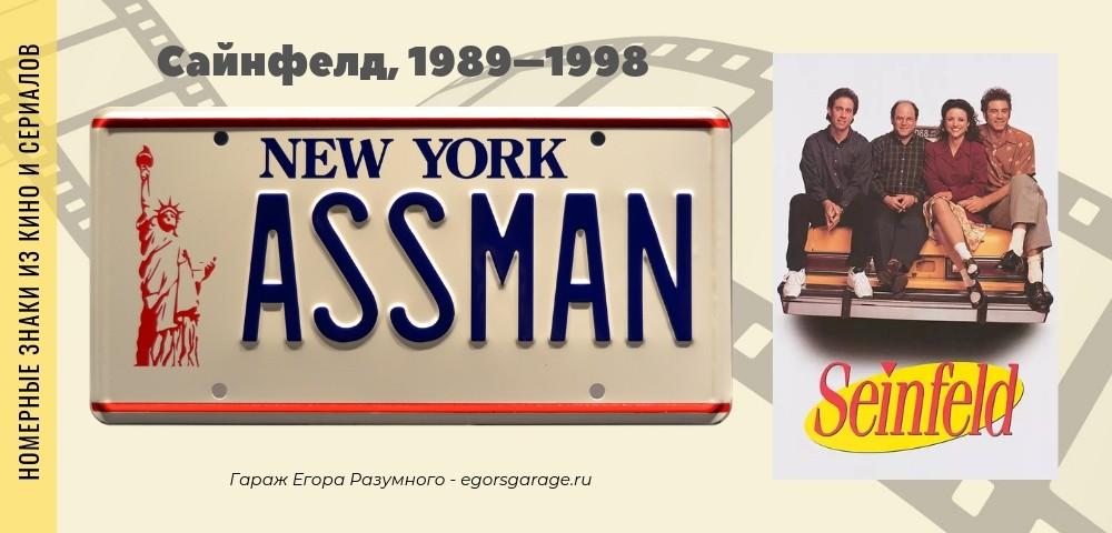 Номерной знак ASSMAN