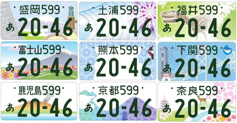 Японские красочные таблички