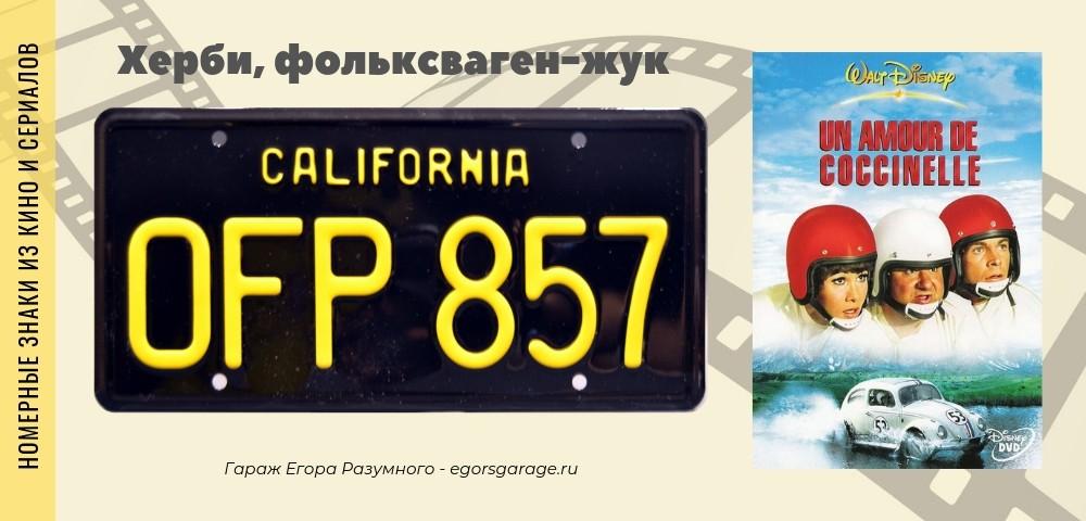 Номер OFP 857