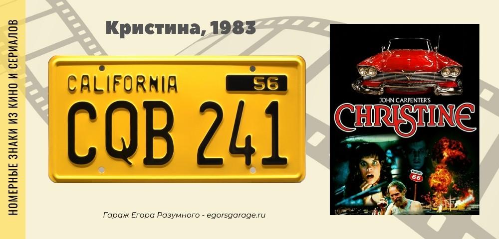 Автомобильный номер из фильма Кристина
