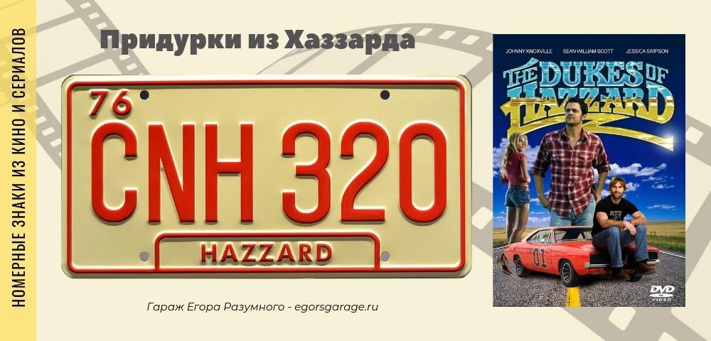 Придурки из Хаззарда - автомобильный номер
