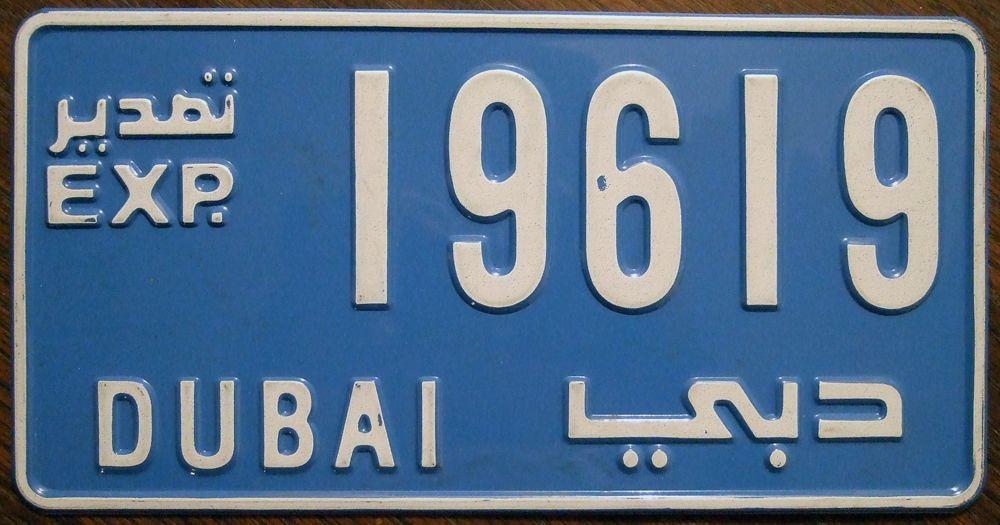 Арабский экспортный номер