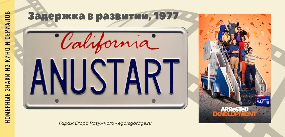 Калифорния ANUSTART