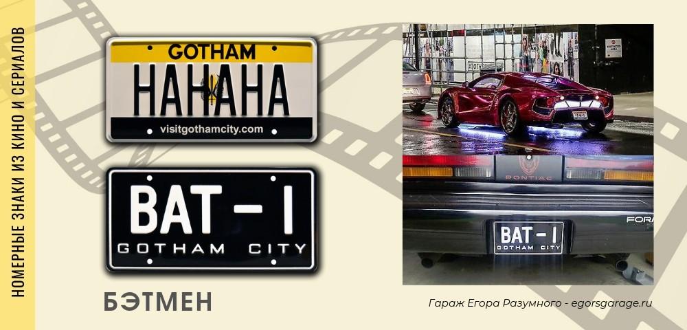 Автомобильные номера из Бэтмена