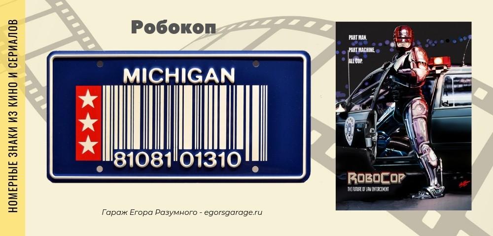 Автомобильный номер Робокопа