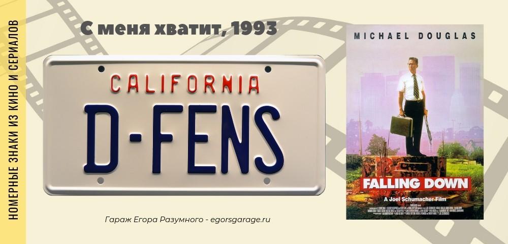 Номерной знак D-FENS