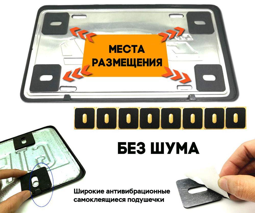 Прокладки для предотвращения вибрации номерного знака