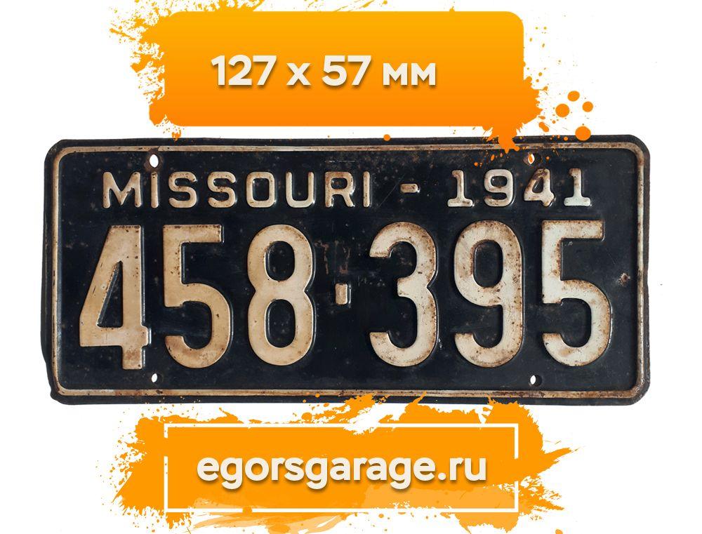 Размеры автомобильного номера 1941 года из Миссури