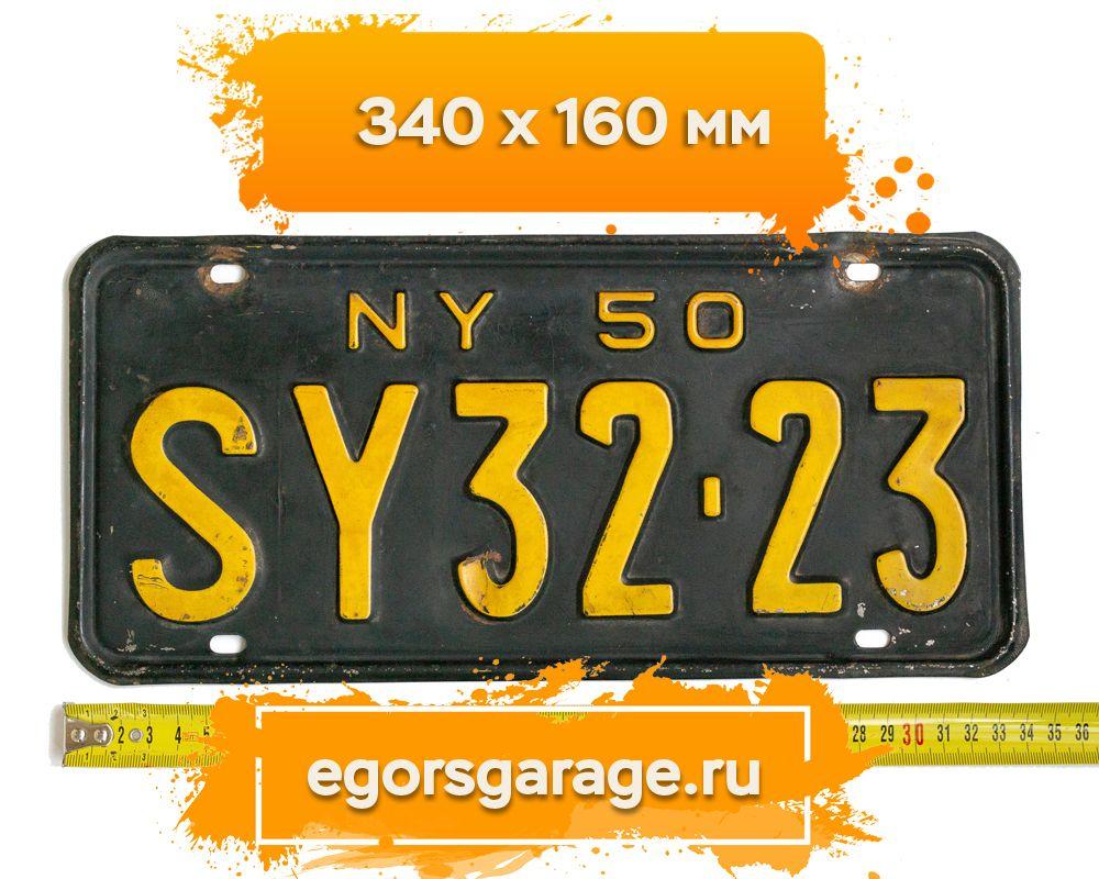 Размеры автомобильного номера из Нью-Йорка 1950 года
