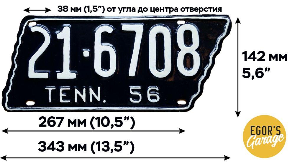Размеры номерного знака штата Теннесси 1956 года