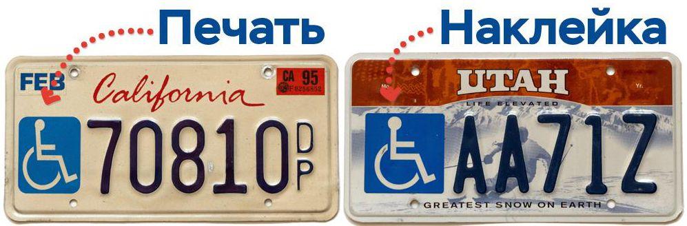 Различие инвалидных номеров
