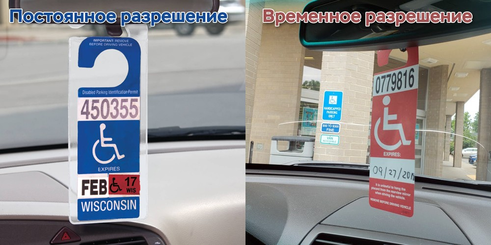 Разрешение на парковку для инвалидов в Америке