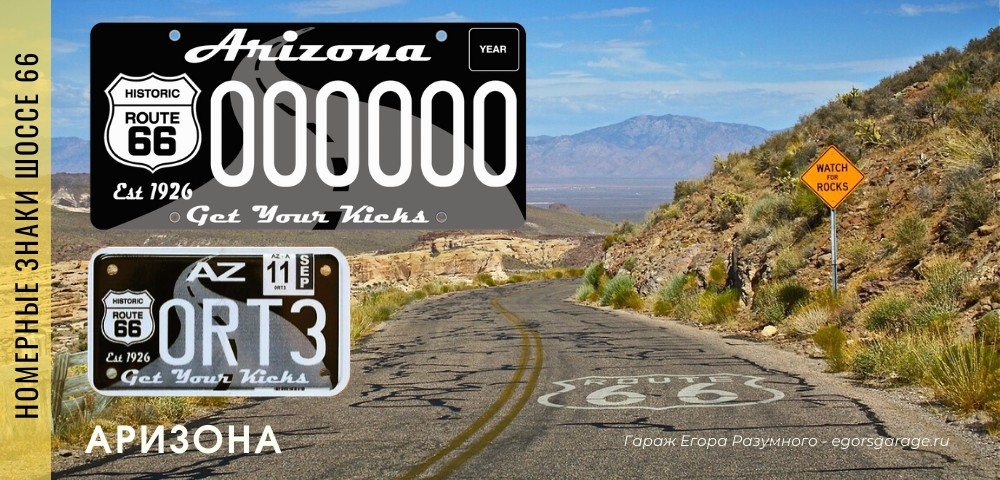 Arizona Route 66 license plates