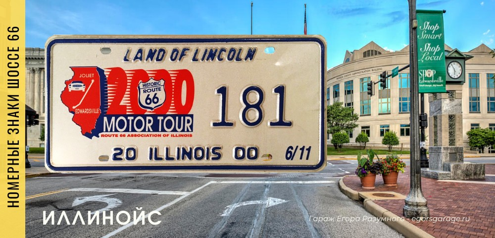 Route 66 Moto Tour license plate