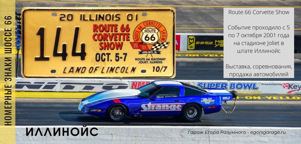 Illinois route 66 license plate