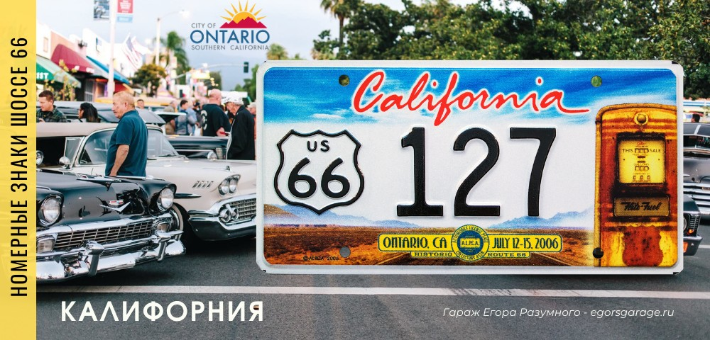 Alpca Clifornia Route 66 license plate
