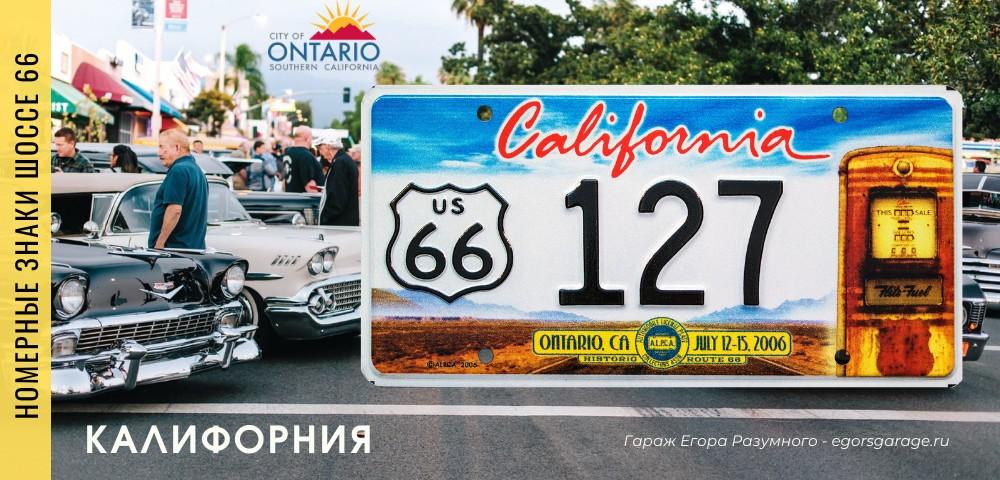 Alpca Clifornia Route 66 license plate