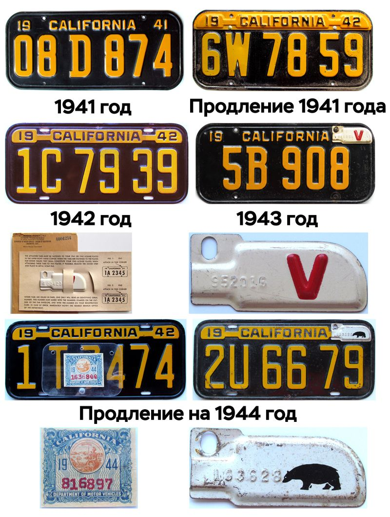 Калифорнийские знаки 1941-1944