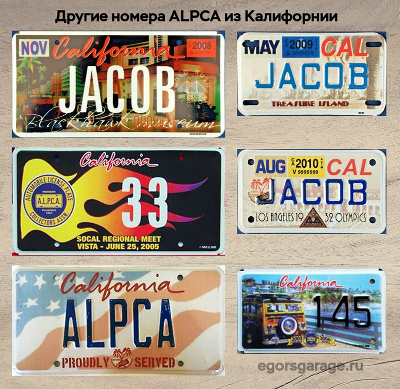 Разные номера ALPCA из Калифорнии
