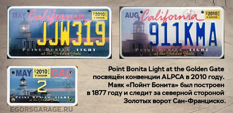 Номерные знаки ALPCA с маяком