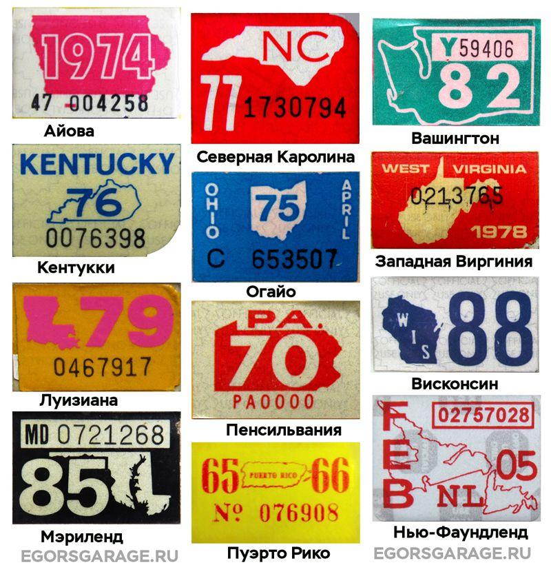 Наклейки американских номеров с контуром карты
