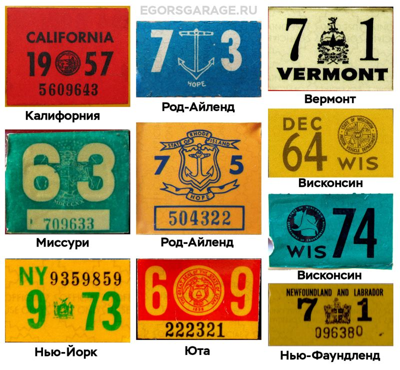 Гербы на наклейках номерных знаков