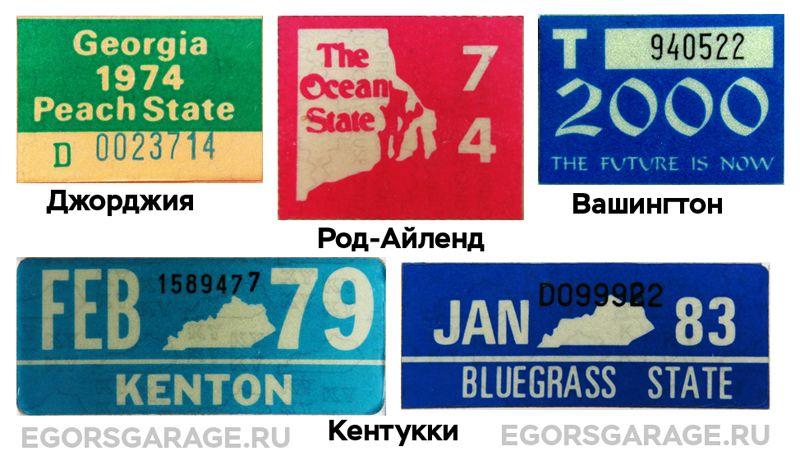 Стикеры американских номеров с лозунгами