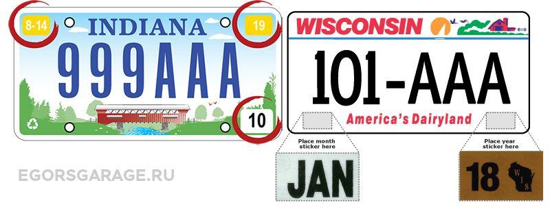 Расположение наклеек на номерах США