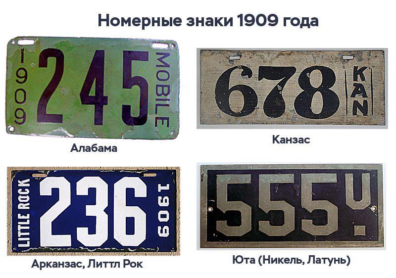 Номерные знаки США 1909