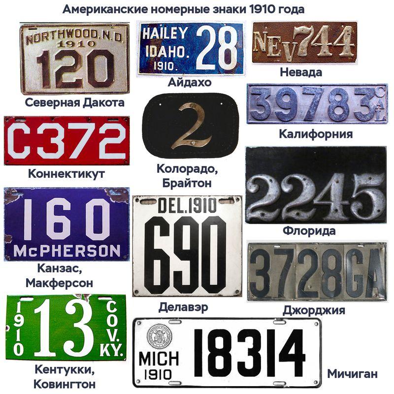 Автомобильные номера Америки из 1910 года