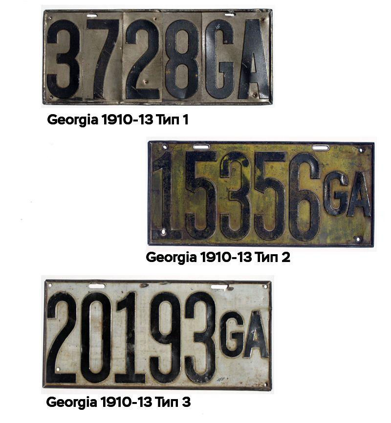 Три типа номеров Джорджии 1910 года