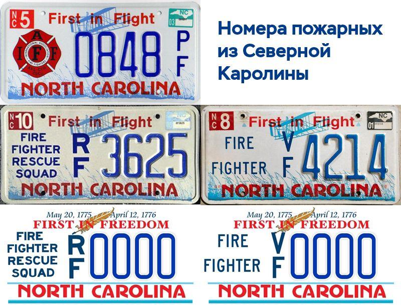 Специальные пластины Северной Каролины