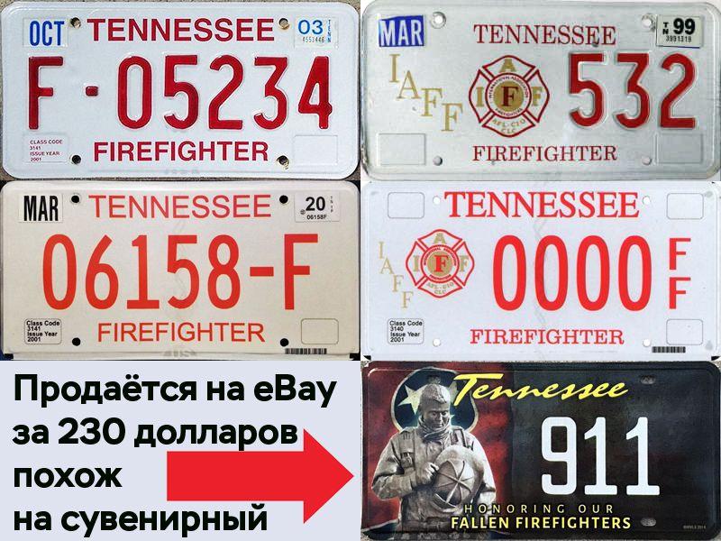 Номерные пластины IAFF в Теннесси