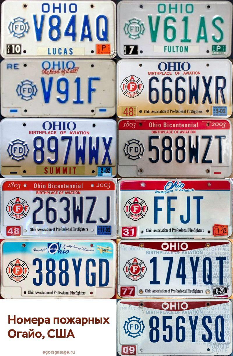 Номерные знаки Огайо