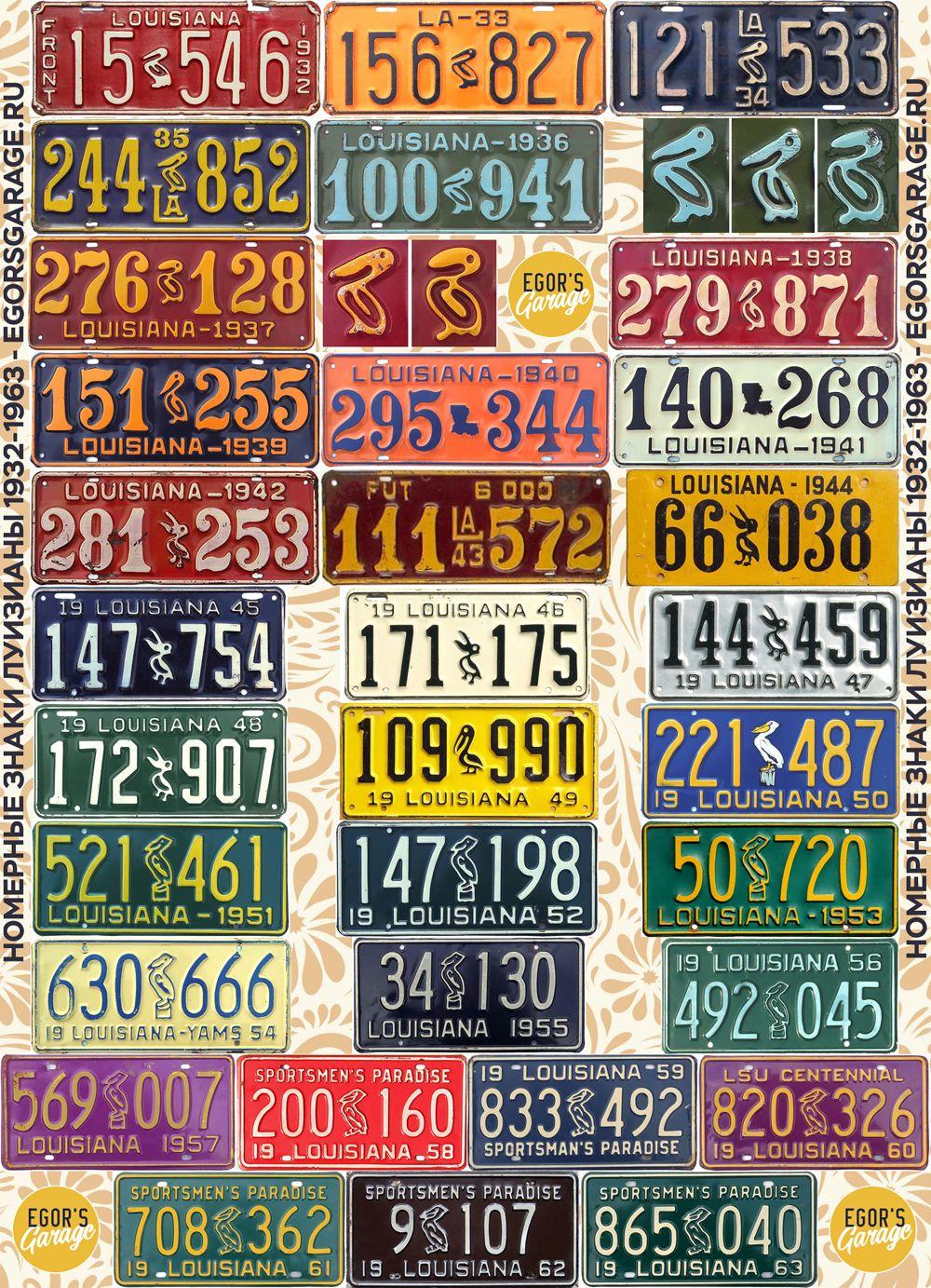Номерные знаки Луизианы 1932-1963